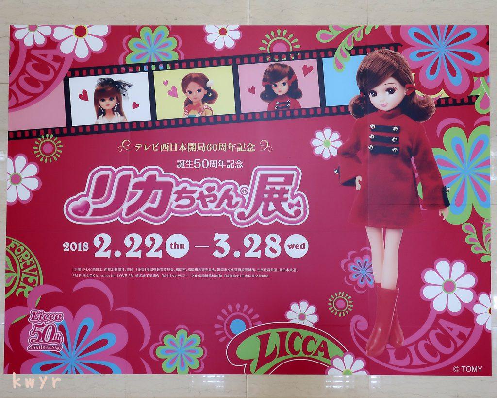 「誕生50周年記念 リカちゃん展」