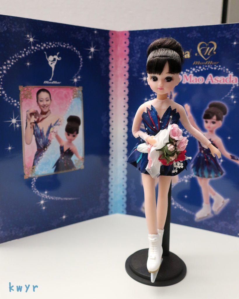 「浅田真央♥リカちゃん人形セット(記念フレーム切手セット付)」