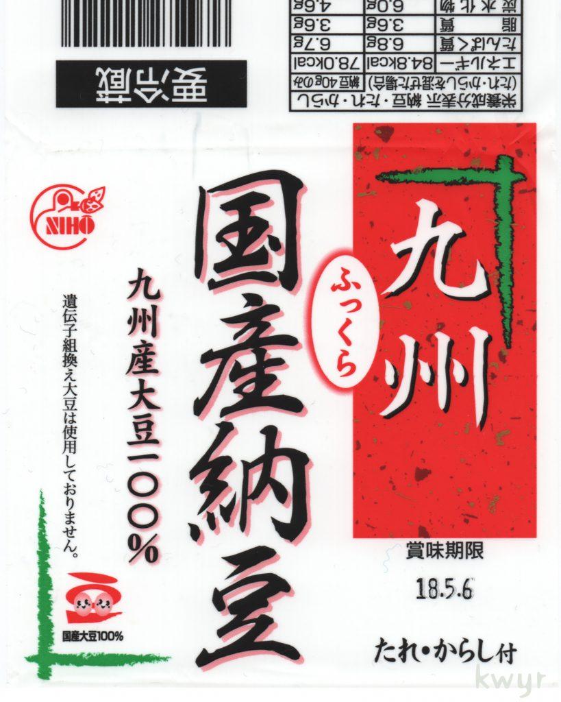 国産納豆九州(大分県)