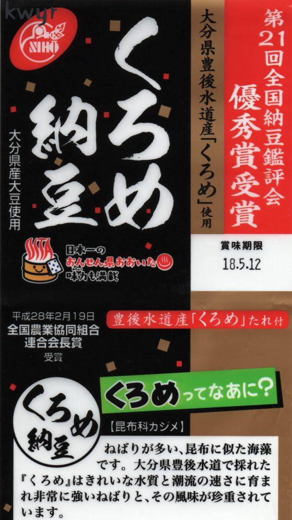 くろめ納豆(大分県)