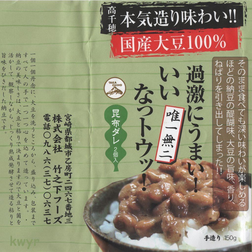 納豆(宮崎県)
