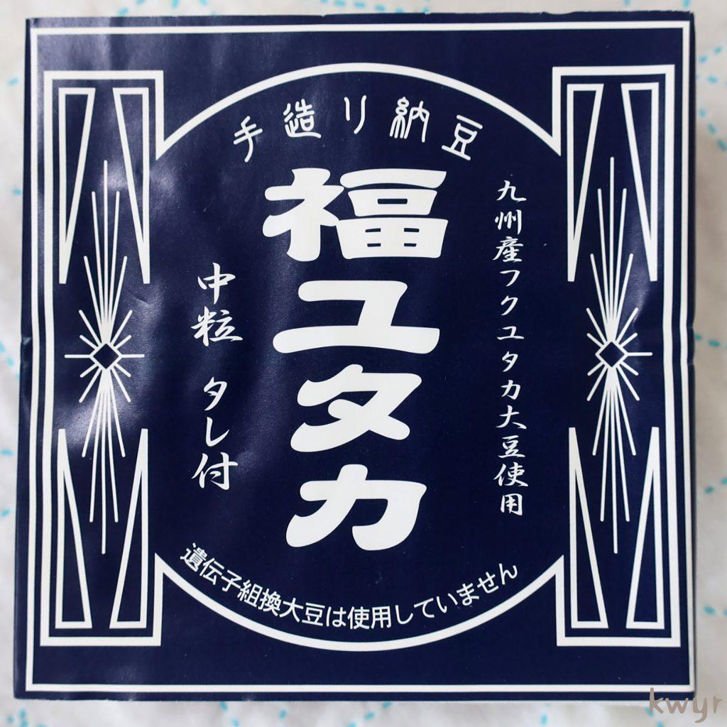 手造り納豆福ユタカ(鹿児島県)