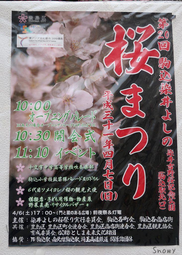 第20回 駒込染井よしの桜まつりのポスター