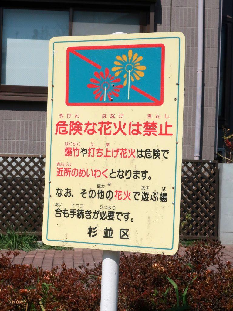 玉川上水公園の看板