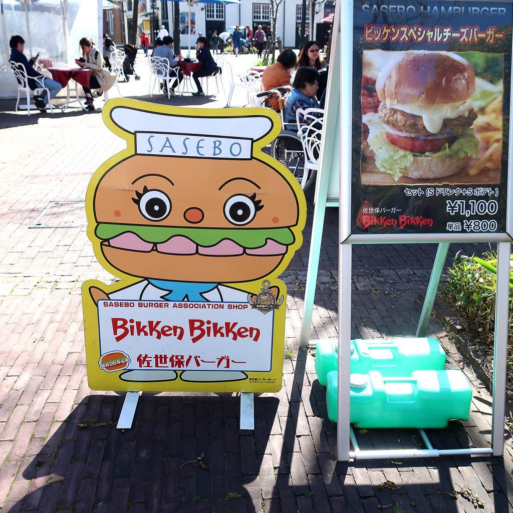 佐世保バーガー Bikken Bikken