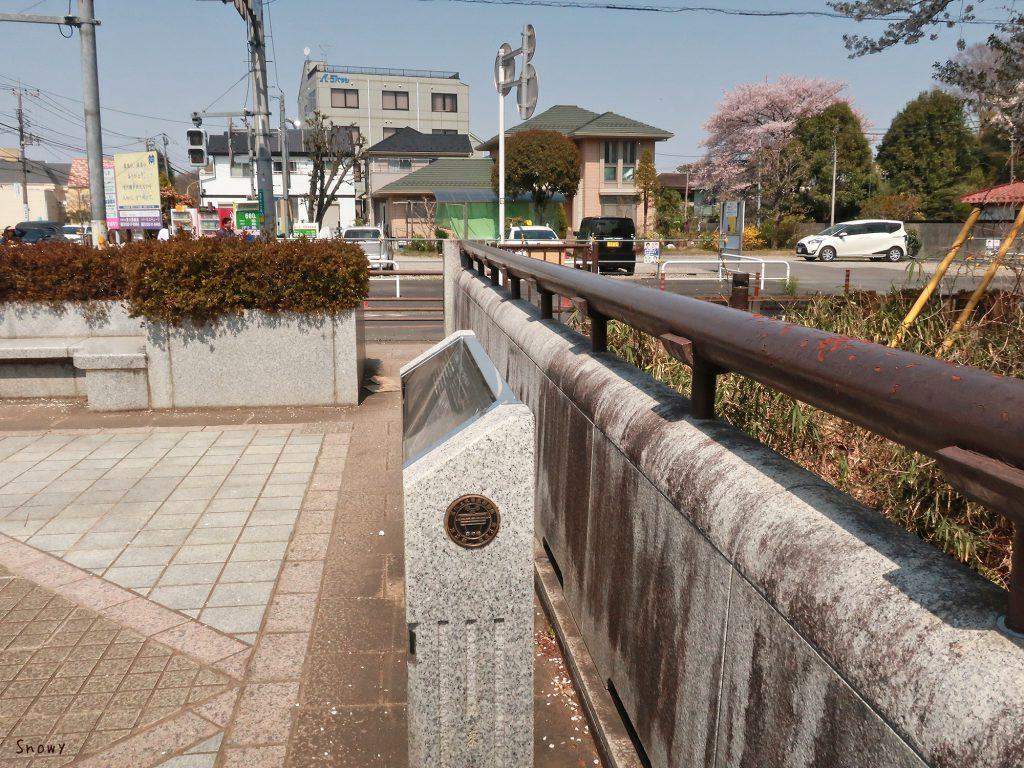 喜平橋ポケットパーク