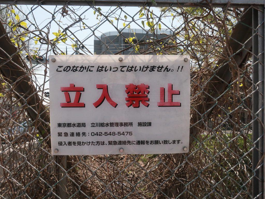 喜平橋たもとの禁止看板