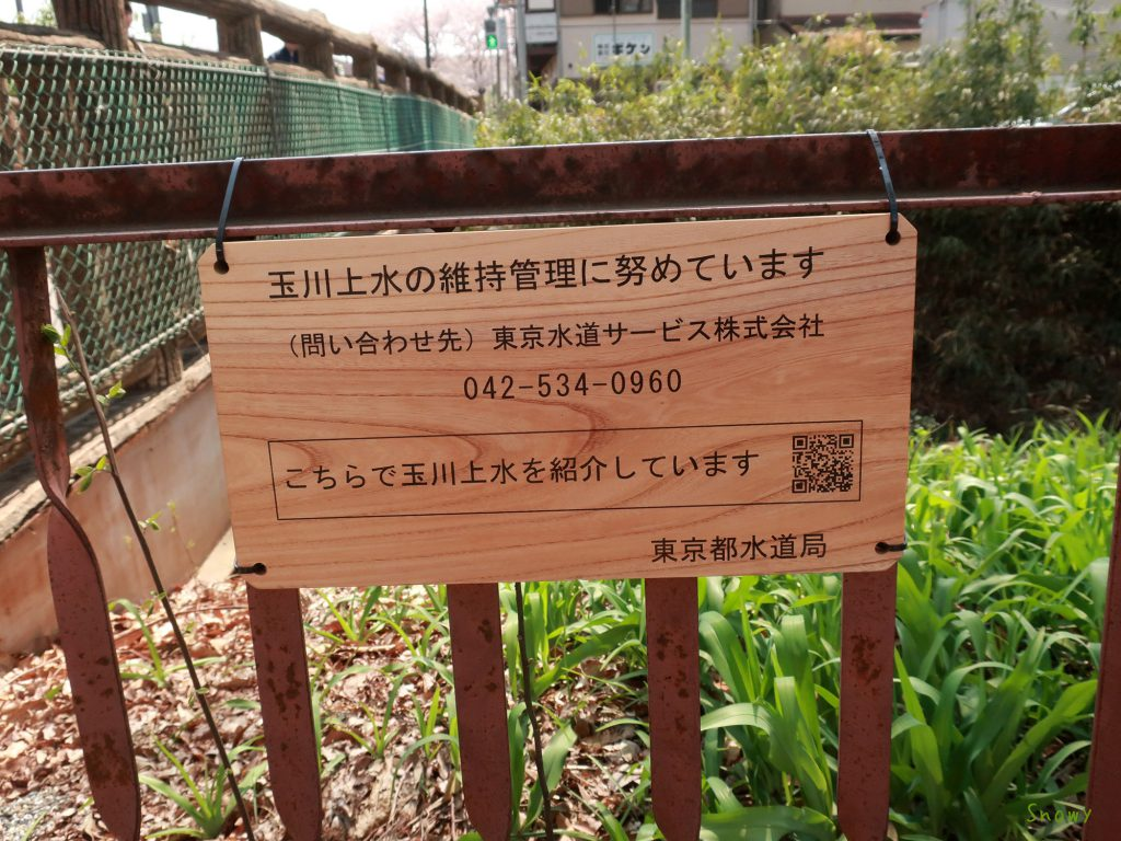 山野橋横の東京都水道局の看板