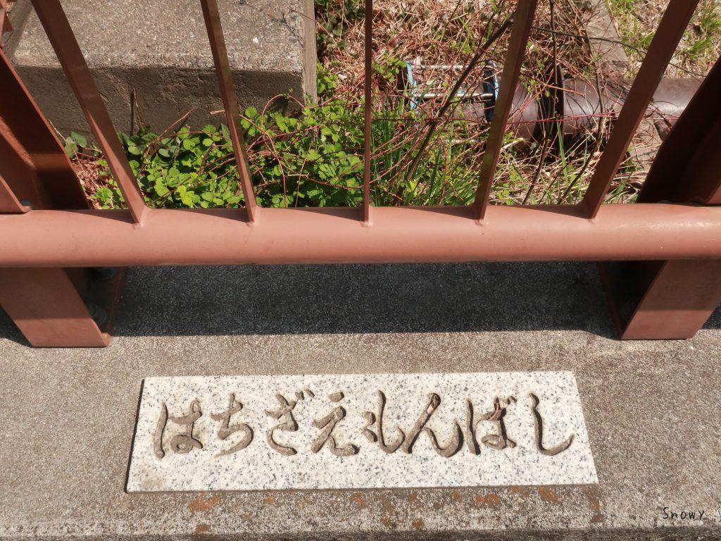 八左衛門橋(はちざえもんばし)