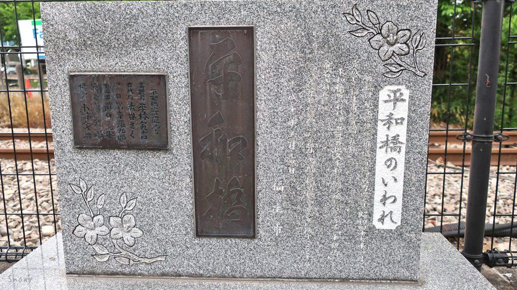 平和橋の石碑