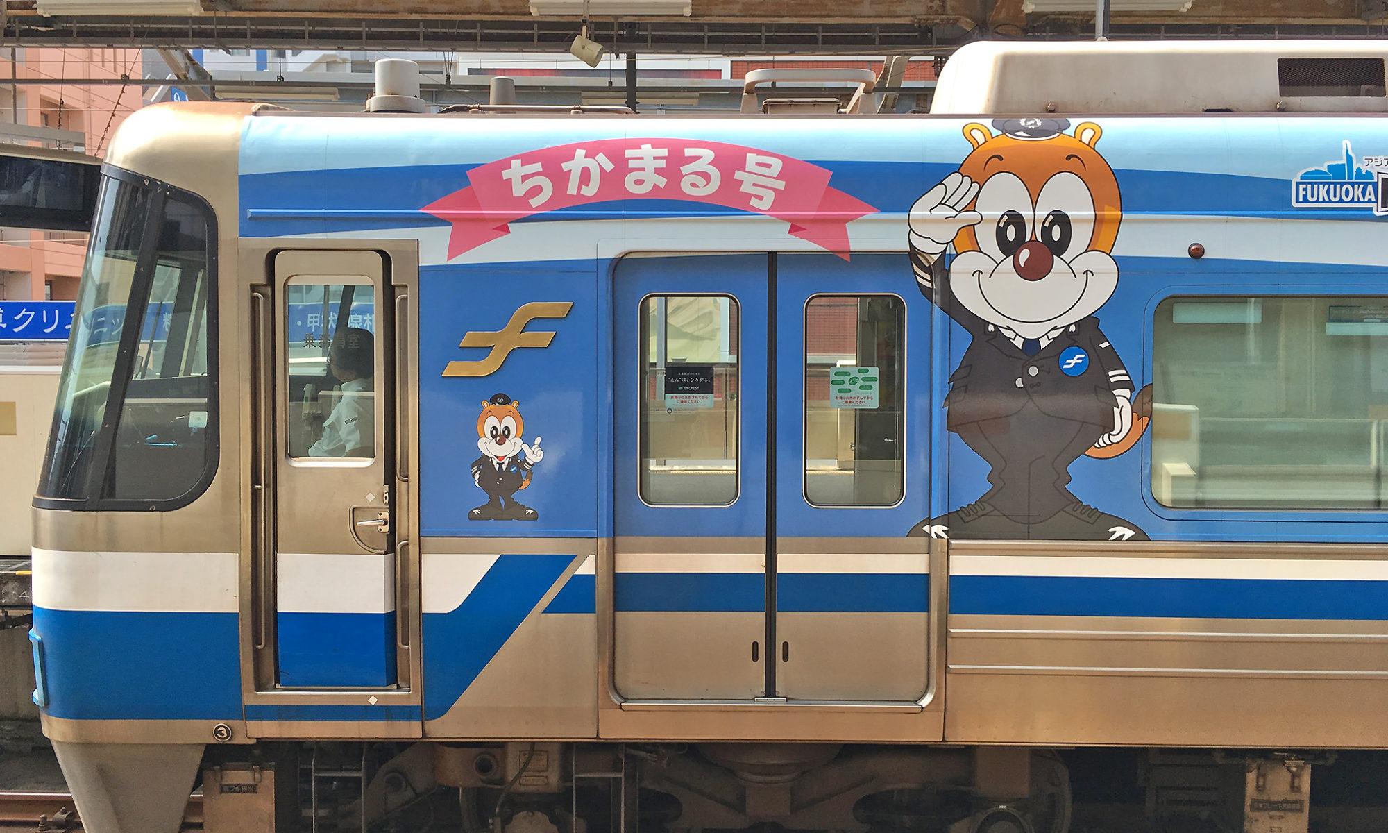 ちかまる号@姪浜駅(2017-07-27)